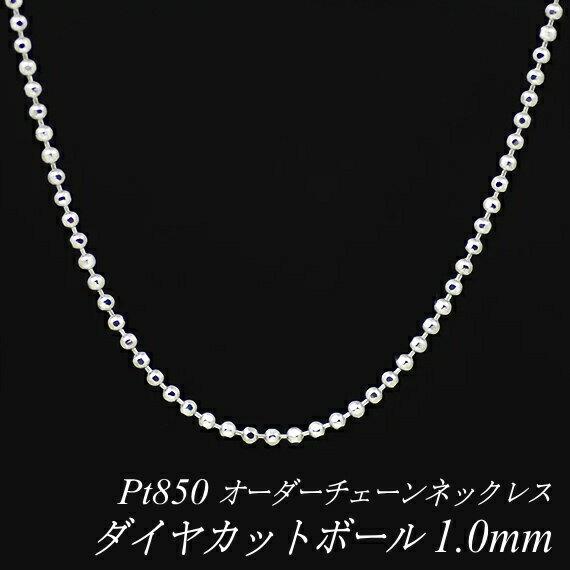 プラチナ Pt850 ダイヤカットボールチェーン 1.0mm ネックレスチェーン 長さオーダーチェーン 40cm〜120cm 日本製 ロングネックレス