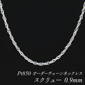 プラチナ Pt850 スクリューチェーン 0.9mm ネックレス チェーン 長さオーダーチェーン 40cm〜120cm 日本製 ロングネックレス プラチナチェー ン チェーンのみ