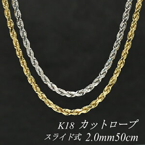 18金 K18 カットロープチェーン 2.0mm 50cm スライドアジャスター付き ネックレス チェーン ゴールド チェーンのみ