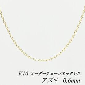 10金 K10 アズキチェーン 0.6mm ネックレス チェーン 長さオーダーチェーン 40cm〜120cm 日本製 イエローゴールド ロングネックレス