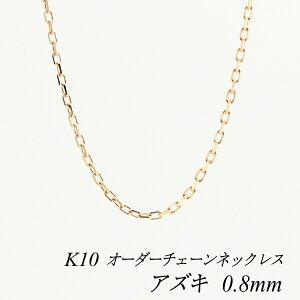 10金 K10 アズキチェーン 0.8mm ネックレス チェーン 長さオーダーチェーン 40cm〜120cm 日本製 ロングネックレス ピンクゴールド チェーンのみ