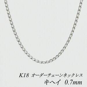 18金 K18 喜平チェーン 0.7mm ネックレス チェーン 長さオーダーチェーン 40cm〜120cm 日本製 ロングネックレス ホワイトゴールド チェーンのみ