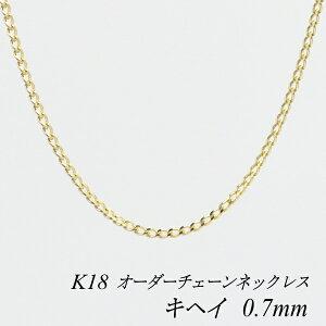 18金 K18 喜平チェーン 0.7mm ネックレス チェーン 長さオーダーチェーン 40cm〜120cm 日本製 ロングネックレス イエローゴールド チェーンのみ