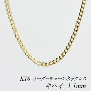 18金 K18 喜平チェーン 1.1mm ネックレス チェーン 長さオーダーチェーン 40cm〜120cm 日本製 ロングネックレス イエローゴールド チェーンのみ