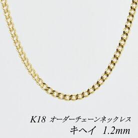 18金 K18 喜平チェーン 1.2mm ネックレス チェーン 長さオーダーチェーン 40cm〜120cm 日本製 ロングネックレス イエローゴールド チェーンのみ