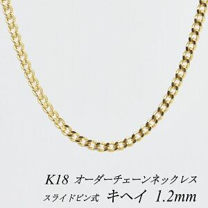 18金 K18 喜平チェーン 1.2mm スライドピン式 ネックレス チェーン 長さオーダーチェーン 40cm〜120cm 日本製 ロングネックレス ゴールド チェーンのみ