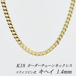 18金 K18 喜平チェーン 1.4mm スライドピン式 ネックレス チェーン 長さオーダーチェーン 40cm〜120cm 日本製 ロングネックレス ゴールド チェーンのみ