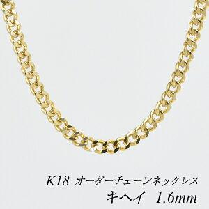 18金 K18 喜平チェーン 1.6mm ネックレス チェーン 長さオーダーチェーン 40cm〜120cm 日本製 ロングネックレス イエローゴールド チェーンのみ