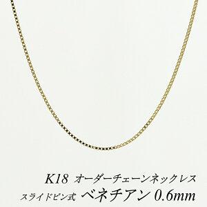 18金 K18 ベネチアンチェーン 0.6mm スライドピン式 ネックレス チェーン 長さオーダーチェーン 40cm〜120cm 日本製 ロングネックレス 18金 ゴールド イエローゴールド チェーンのみ