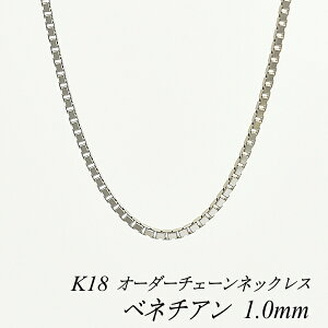 18金 K18 ベネチアンチェーン 1.0mm ネックレス チェーン 長さオーダーチェーン 40cm〜120cm 日本製 ロングネックレス ホワイトゴールド チェーンのみ