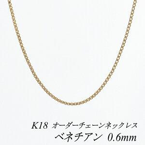 18金 K18 ベネチアンチェーン 0.6mm ネックレス チェーン 長さオーダーチェーン 40cm〜120cm 日本製 ロングネックレス ピンクゴールド チェーンのみ