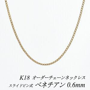 18金 K18 ベネチアンチェーン 0.6mm スライドピン式 ネックレス チェーン 長さオーダーチェーン 40cm〜120cm 日本製 ロングネックレス 18金 ピンクゴールド チェーンのみ