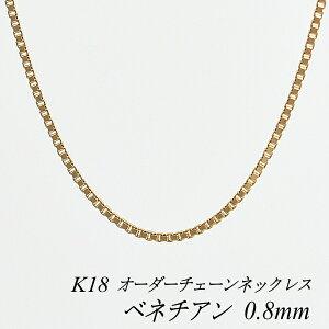 クーポン利用でさらに10%OFFお値引き 18金 K18 ベネチアンチェーン 0.8mm ネックレス チェーン 長さオーダーチェーン 40cm〜120cm 日本製 ロングネックレス ピンクゴールド チェーンのみ