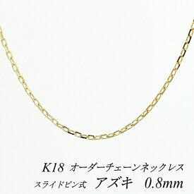 18金 K18 アズキチェーン 0.8mm スライドピン式 ネックレス チェーン 長さオーダーチェーン 40cm〜120cm 日本製 ロングネックレス イエローゴールド チェーンのみ