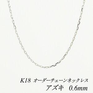 18金 K18 アズキチェーン 0.6mm ネックレス チェーン長さオーダーチェーン 40cm〜120cm 日本製 ロングネックレス ホワイトゴールド チェーンのみ