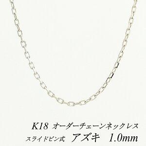 18金 K18 アズキチェーン 1.0mm ネックレス チェーン スライドピン式 長さオーダーチェーン 40cm〜120cm 日本製 ロングネックレス ホワイトゴールド チェーンのみ