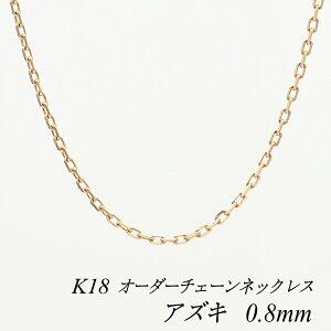 18金 K18 アズキチェーン 0.8mm ネックレス チェーン 長さオーダーチェーン 40cm〜120cm 日本製 ロングネックレス ピンクゴールド チェーンのみ