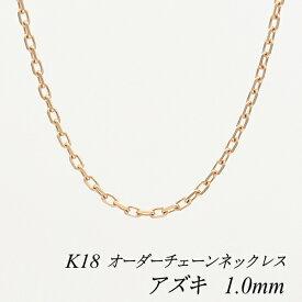 18金 K18 アズキチェーン 1.0mm ネックレス チェーン 長さオーダーチェーン 40cm〜120cm 日本製 ロングネックレス ピンクゴールド チェーンのみ