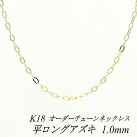 18金 K18 平ロングアズキチェーン 1.0mm ネックレス チェーン 長さオーダーチェーン 40cm〜120cm 日本製 イエローゴールド ロングネックレス チェーンのみ