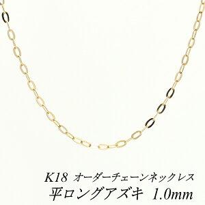 クーポン利用でさらに10%OFFお値引き 18金 K18 平ロングアズキチェーン 1.0mm ネックレス チェーン 長さオーダーチェーン 40cm〜120cm 日本製 ピンクゴールド ロングネックレス チェーンのみ