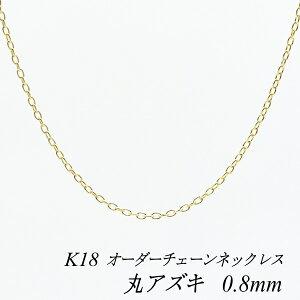 18金 K18 丸アズキチェーン 0.8mm ネックレス チェーン 長さオーダーチェーン 40cm〜120cm 日本製 ロングネックレス イエローゴールド チェーンのみ