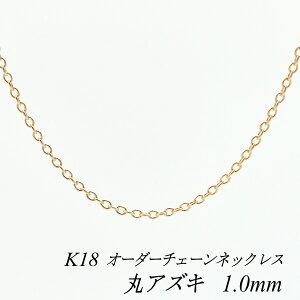 クーポン利用でさらに10%OFFお値引き 18金 K18 丸アズキチェーン 1.0mm ネックレス チェーン 長さオーダーチェーン 40cm〜120cm 日本製 ロングネックレス ピンクゴールド チェーンのみ
