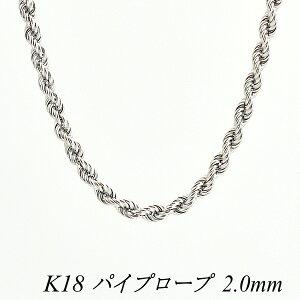 18金 K18 パイプロープチェーン 2.0mm 45cm ネックレス チェーン ホワイトゴールド チェーンのみ