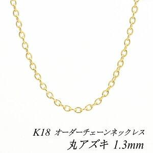 18金 K18 丸アズキチェーン 1.3mm ネックレス チェーン 長さオーダーチェーン 40cm〜120cm 日本製 ロングネックレス イエローゴールド チェーンのみ