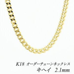 クーポン利用でさらに10%OFFお値引き 18金 K18 喜平チェーン 2.1mm 2面カット ネックレス チェーン 長さオーダーチェーン 40cm〜120cm 日本製 ロングネックレス イエローゴールド チェーンのみ
