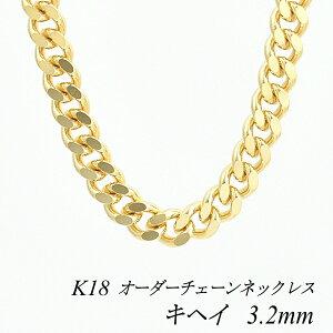 18金 K18 喜平チェーン 3.2mm 2面カット ネックレス チェーン 長さオーダーチェーン 40cm〜120cm 日本製 ロングネックレス イエローゴールド チェーンのみ