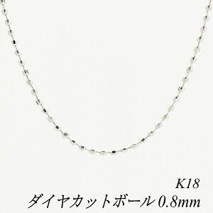 18金 K18 ダイヤカットボールチェーン 0.8mm 45cm ネックレス チェーン スライド式アジャスター付き ホワイトゴールド チェーンのみ