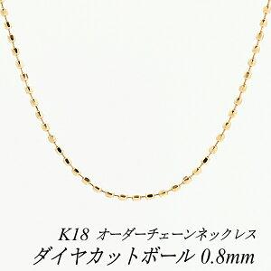 18金 K18 ダイヤカットボールチェーン 0.8mm ネックレス チェーン 長さオーダーチェーン 40cm〜120cm 日本製 ロングネックレス ピンクゴールド チェーンのみ