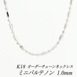 18金 K18 ミニパルテノンチェーン 1.0mm ネックレス チェーン ホワイトゴールド 長さオーダーチェーン 40cm〜120cm 日本製 ロングネックレス チェーンのみ