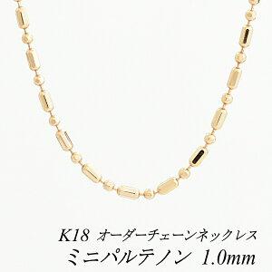 18金 K18 ミニパルテノンチェーン 1.0mm ネックレス チェーン ピンクゴールド 長さオーダーチェーン 40cm〜120cm 日本製 ロングネックレス チェーンのみ