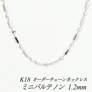 18金 K18 ミニパルテノンチェーン 1.2mm ネックレス チェーン ホワイトゴールド 長さオーダーチェーン 40cm〜120cm 日本製 ロングネックレス チェーンのみ