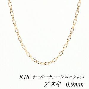 18金 K18 アズキチェーン 0.9mm ネックレス チェーン 長さオーダーチェーン 40cm〜120cm 日本製 ロングネックレス ピンクゴールド チェーンのみ