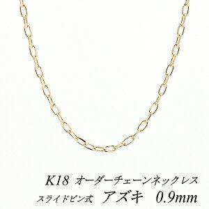 18金 K18 アズキチェーン 0.9mm スライドピン式 ネックレス チェーン 長さオーダーチェーン 40cm〜120cm 日本製 ロングネックレス ピンクゴールド チェーンのみ