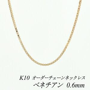 10金 K10 ベネチアンチェーン 0.6mm ネックレス チェーン 長さオーダーチェーン 40cm〜120cm 日本製 ロングネックレス ピンクゴールド チェーンのみ