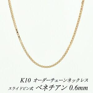 10金 K10 ベネチアンチェーン 0.6mm スライドピン式 ネックレス チェーン 長さオーダーチェーン 40cm〜120cm 日本製 ピンクゴールド ロングネックレス 10金 ゴールド チェーンのみ