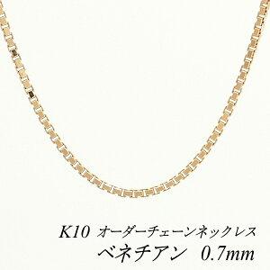 10金 K10 ベネチアンチェーン 0.7mm ネックレス チェーン 長さオーダーチェーン 40cm〜120cm 日本製 ロングネックレス ピンクゴールド チェーンのみ