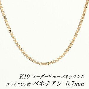 10金 K10 ベネチアンチェーン 0.7mm スライドピン式 ネックレス チェーン 長さオーダーチェーン 40cm〜120cm ピンクゴールド 日本製 ロングネックレス 10金 ゴールド チェーンのみ