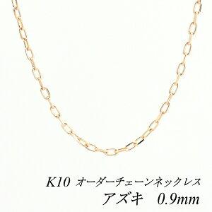 10金 K10 アズキチェーン 0.9mm ネックレス チェーン 長さオーダーチェーン 40cm〜120cm 日本製 ロングネックレス ピンクゴールド チェーンのみ