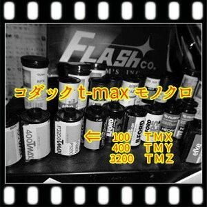 コダックT-MAXモノクロフィルム現像 +L版各1枚プリント+Wインデックス 35ミリ・120共通料金(220は2本分)(CDデータ書込なし)