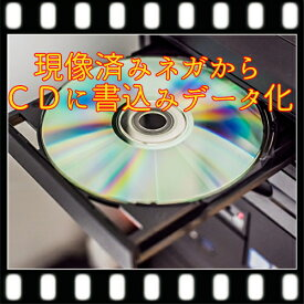 現像済みネガフィルムからCDデータ書込(高解像度16Bでデータ保存)+インデックスラベル 35ミリ・APS・120ブローニー