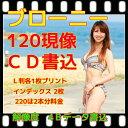 中判カメラ ブローニー 120 カラー フィルム 現像 L版 各1枚 プリント CD書込 4B データ保存 (220は2本…