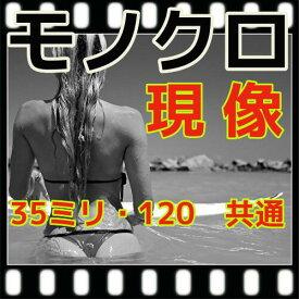モノクロ フィルム 現像するだけ = 現像のみ = スルー (B&W現像) 35ミリ・120共通料金(220は2本分)