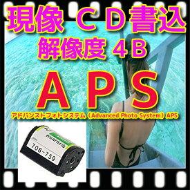 APSフィルム限定 カラーフィルム現像 (画像が荒い4Bデータ保存)CD書込 データ保存 インデックス APS写ルンです レンズ付きフィルム、 35ミリ・ハーフサイズは別出品 フジカラー 純正現像液 写真 現像 フィルム ネガ