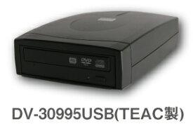 ☆送料無料☆【取り寄せ商品】長寿命DVD-R用 ドライブ ISO/IEC10995 DV-30995USB-N (TEAC製)