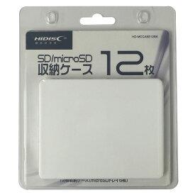 HIDISC SD/microSD メモリーカード収納ケース 12枚収納用 HD-MCCASE12WH【メール便OK】