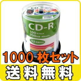 【1000枚セット・送料無料】HIDISC CD-R 700MB 100枚×10パック スピンドルケース 52倍速対応 ワイドプリンタブル HDCR80GP100